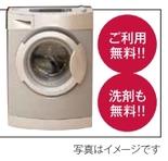 带烘干的洗衣机配备(免费)