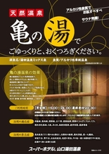 「Hot spring」 KMENOYU This is the hot spring that inspired Hideyoshi to untie Japan