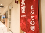 「Hot spring」 NEPUTA